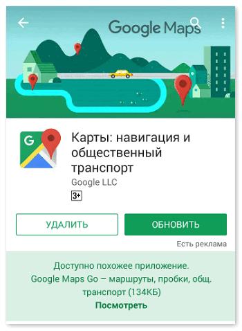 Установить Гугл Мапс