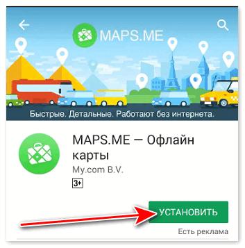 Установить Maps.Me