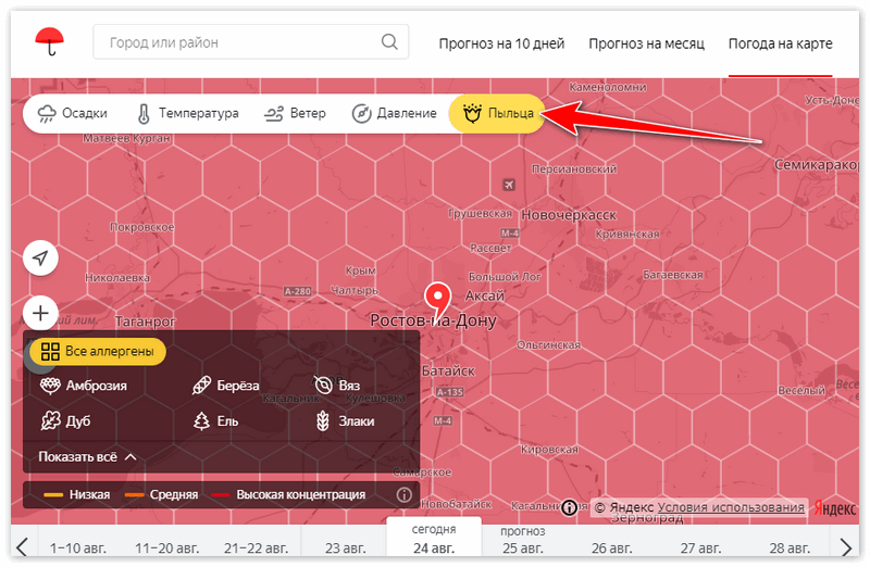 Вкладка Пыльца на сайте Яндекс.Погода