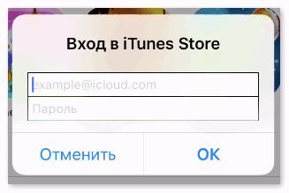 Войти в iTunes
