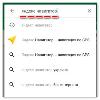 Вписать Яндекс навигатор