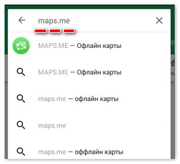 Ввести название навигатора