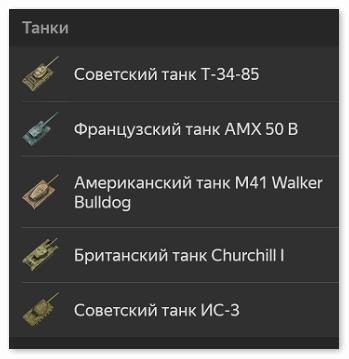 Выбрать танки