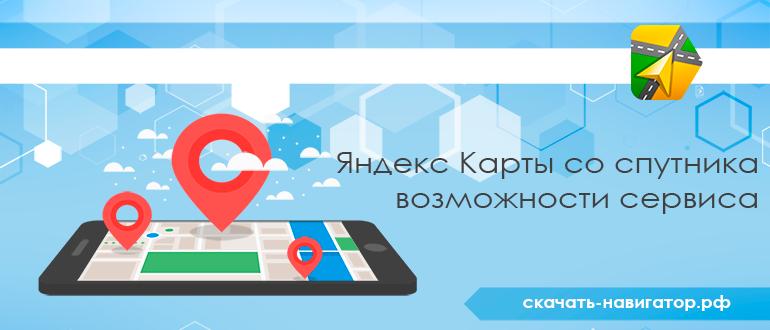 Яндекс Карты со спутника - возможности сервиса
