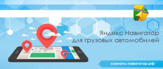 Яндекс Навигатор для грузовых автомобилей