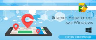 Яндекс Навигатор для Windows