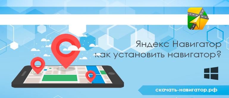 Яндекс Навигатор как установить навигатор