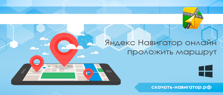 Яндекс Навигатор онлайн - как проложить маршрут