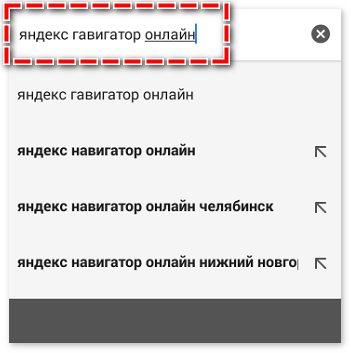 Яндекс навигатор онлайн