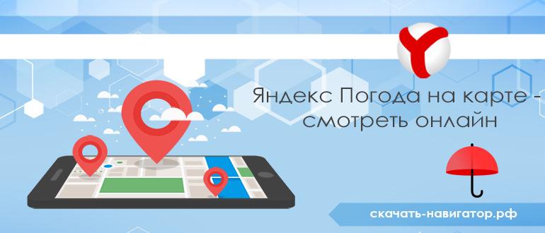 Яндекс Погода на карте - смотреть онлайн