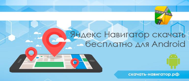 Яндекс скачать для Android