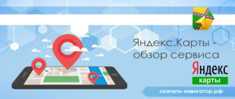 Яндекс.Карты - обзор сервиса