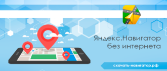 Яндекс.Навигатор без интернета