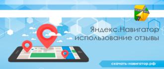 Яндекс.Навигатор - использование и отзывы о пользователей