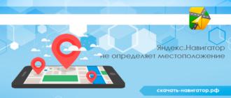 Яндекс.Навигатор не определяет местоположение
