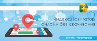 Яндекс.Навигатор онлайн без скачивания
