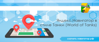 Яндекс.Навигатор в стиле Танки (World of Tanks)