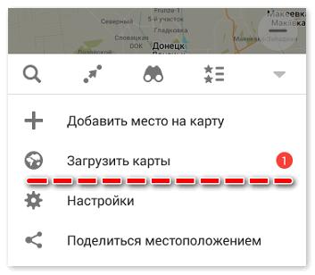 Загрузить карты для навигатора