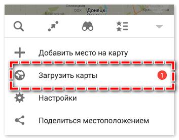 Загрузить карты в Maps.Me