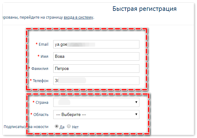 Заполнить поля для регистрации