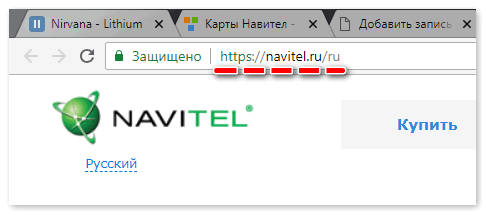 Зайти на официальный сайт Навител