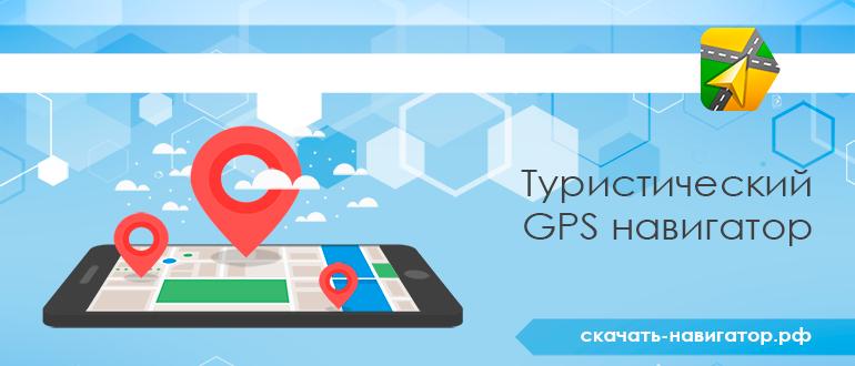 Туристический GPS навигатор