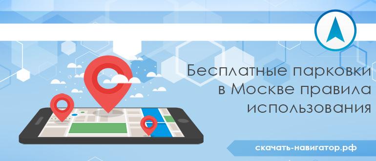 Парковка в Москве в выходные дни: правила пользования и стоимость