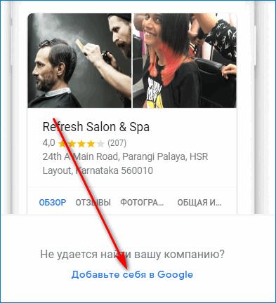 Добавить себя в Гугл