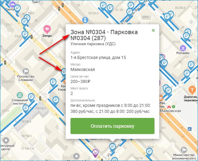 Информация о парковке в Москве