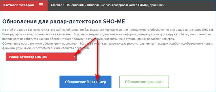 Как самостоятельно обновить антирадар от SHO-ME