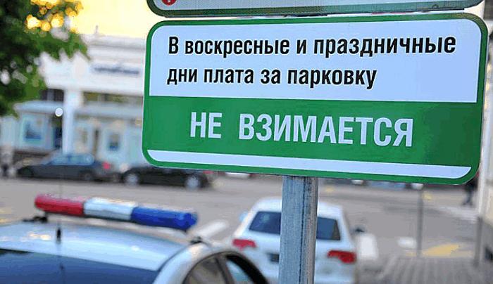 Льготные дни для бесплатной парковки в центре Москвы