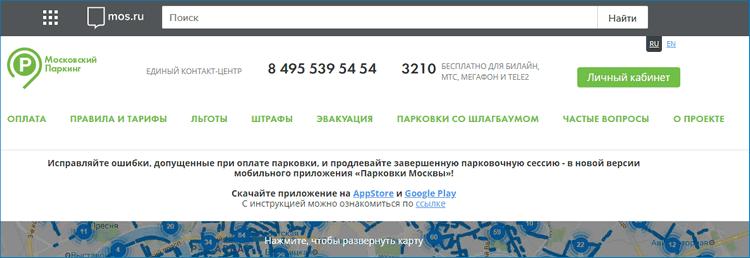 Официальный сайт Московский Паркинг