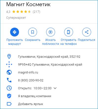 Описание организации на Гугл Картах