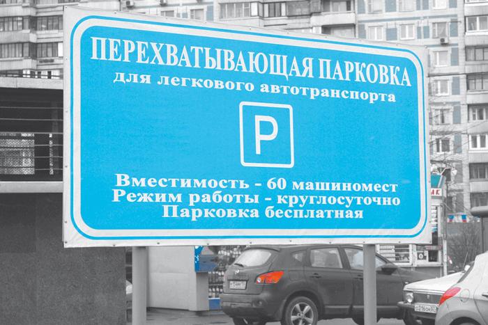 Оплата машиноместа перехватывающей парковки