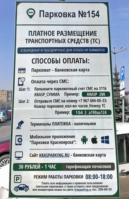 Основные способы оплаты парковки в Московской области