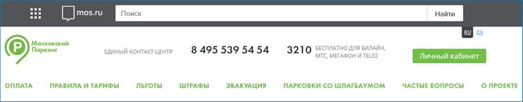 Паркинг Мос.Ру