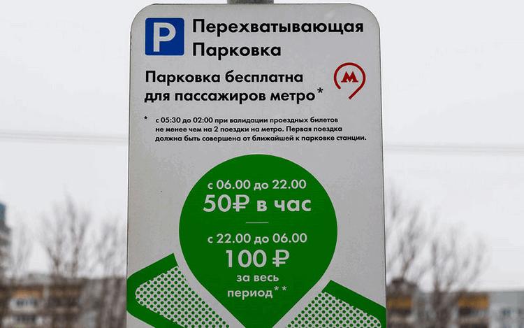 Платные парковки для пользователей метро