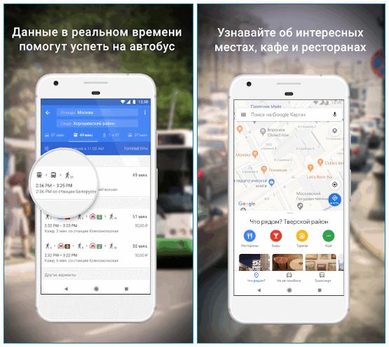 Приложение Гугл Карты на телефоне