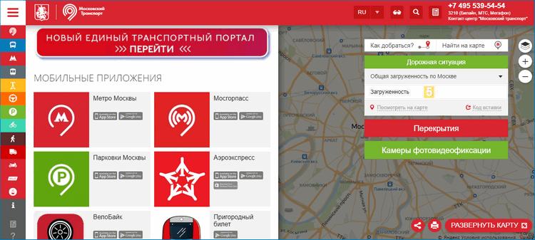 Приложение «Транспорт Москвы»