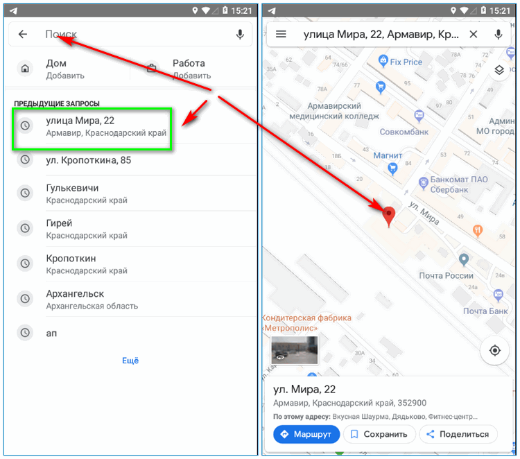 Проложение маршрута в Гугл Картах