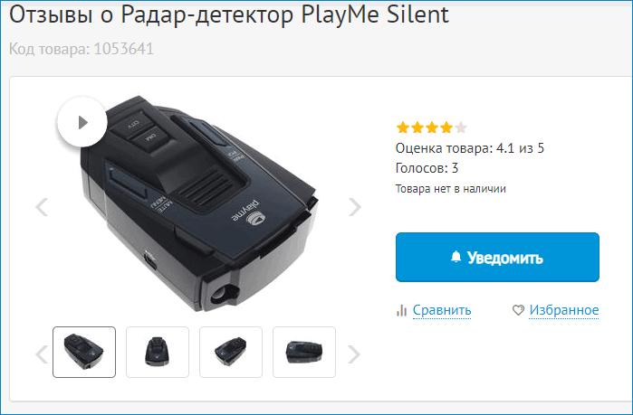 Реальные отзывы пользователей о Playme SILENT