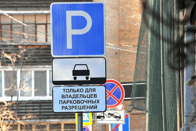 Резедентская парковка