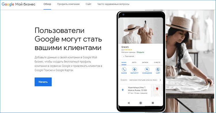 Сервис Google Бизнес