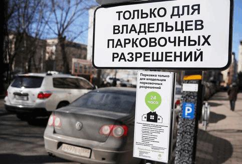 Тол ко для владельцев парковочных разрешений