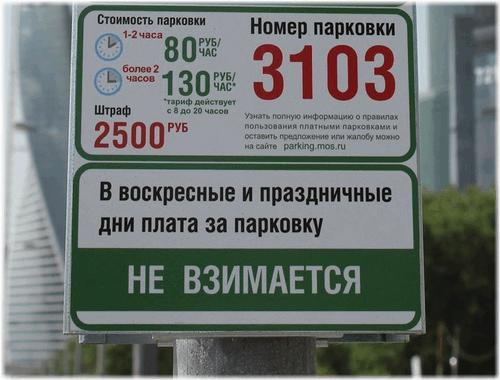 Ценовая политика парковок Москвы