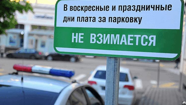 В какие дни парковка в Москве бесплатная