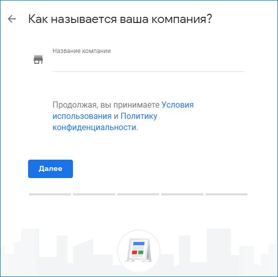 Ввести название компании в Гугл Карты